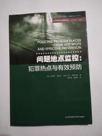 问题地点监控:犯罪热点与有效预防
