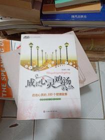 成长心灵鸡汤系列·启迪心灵的100个哲理故事(大悦读)