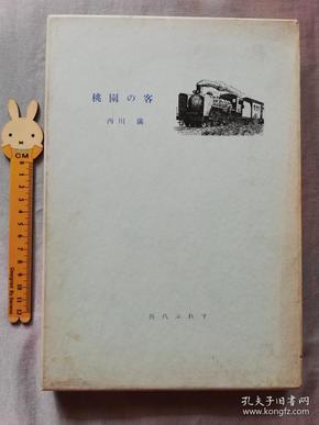铜版画 桃园の客 西川满 宫下登喜雄 吾八