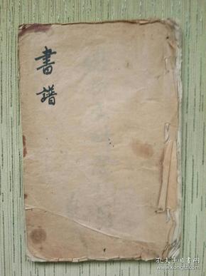约民国时期 《书谱》前面五页为毛笔手写,后面约三十页为空白 16开本