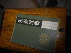 朱熹评传【签赠本】