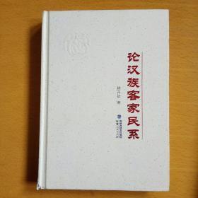 论汉族客家民系