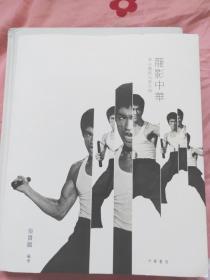 《龙影中华》李小龙的光影片段   吴贵龙著