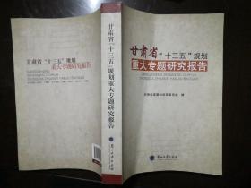 """甘肃省""""十三五""""规划重大专题研究报告"""