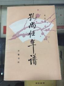 孔尚任年谱(87年初版  印量1900册)