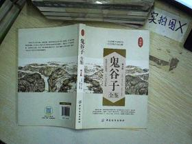 鬼谷子全鉴(第2版) 典藏版 ,