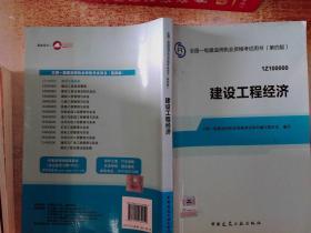 全国一级建造师执业资格考试用书:建设工程经济 第四版