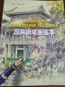 园林钢笔画临本