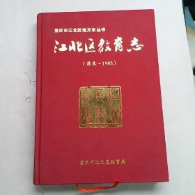 江北区教育志(清末--1985年)