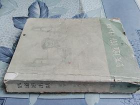 老版本铁道游击队知侠1977年原版