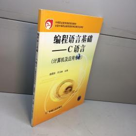 编程语言基础——C语言(计算机及应用专业)