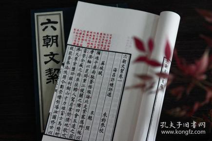 六朝文絜  一函二册   初刻朱墨本