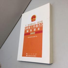 十二届全国人大二次会议《政府工作报告》辅导读本