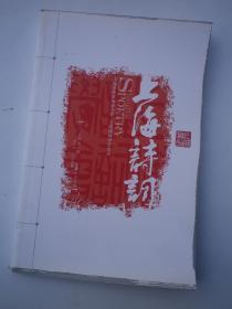 上海诗词  2010.1