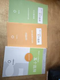激发个人效能的五个选择的(带至关重要的目标 DVD、办公室涅槃 DVD)