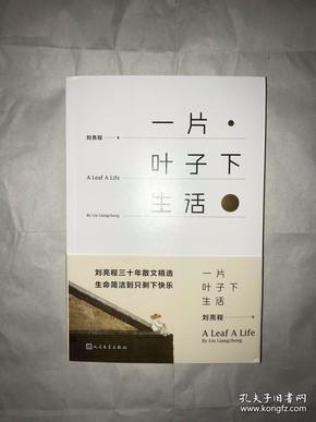 刘亮程签名钤印   一片叶子下生活