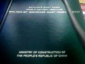 世界遗产公约 自然遗产.中国--四川大熊猫世界自然遗产 卧龙 四姑娘山大熊猫栖息地(中英文版二册合售)