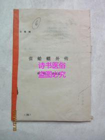 张蛤蟆外传(山歌剧)——曾桂森编剧(详见描述)