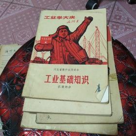 河北省高中试用课本工业基础知识机械部分