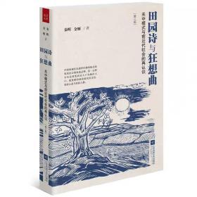 田园诗与狂想曲:关中模式与前近代社会的再认识(第三版)