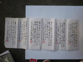 上海老书法家 程裕霖 书法6幅