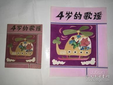 连环画《4岁的歌谣》彩色封面原画稿(附出版物)23*18.8cm