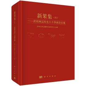 新果集(二):慶祝林沄先生八十華誕論文集