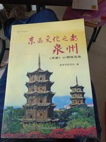 泉州学丛书 东亚文化之都 泉州 <闽南>40期精选本