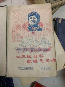 大庆红卫兵歌唱毛主席  16开!多套色印刷!