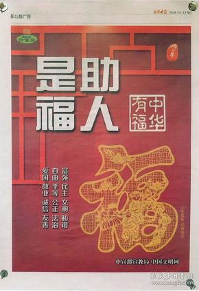 北京晚报广告画——助人是福