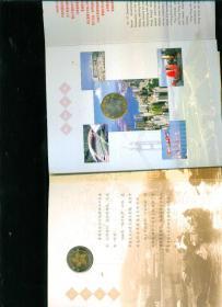 1997.7.1庆祝中华人民共和国香港特别行政区成立纪念币【一套2枚】