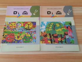 义务教育朝鲜族学校教科书 ; 汉语 (三年级上下