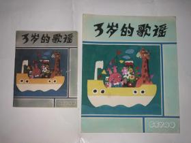 连环画《3岁的歌谣》彩色封面原画稿(附出版物)23*19cm