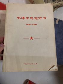 毛泽东思想万岁  16开!344页!一册完整版!;林题错版 听字多一点!