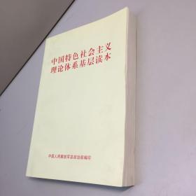 中国特色社会主义理论体系基层读本 【一版一印 9品-95品+++ 正版现货 自然旧 多图拍摄 看图下单】