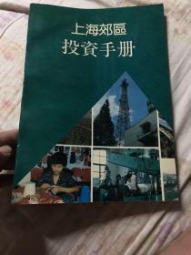 上海郊区投资手册 签名赠送本具体看图