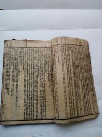 石印本,袁王纲鉴合编卷三至卷七,五卷合订。