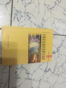 中国农民组织化研究初探