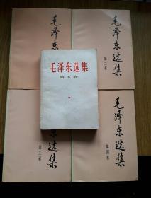 毛泽东选集 全五卷 1991版大32开第1-4卷+1977年白皮简体本第5卷 全北京印刷