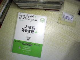 上班族每日健康+:中粮茶业健康丛书  (未拆封) ,