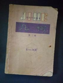 初级中学课本:几何(第二册)