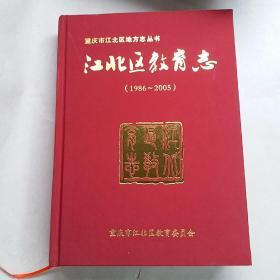 江北区教育志(1986-2005)