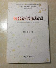 侗台语语源探索
