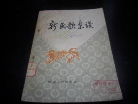 1959年一版一印【新民歌杂谈】!印量1587册!馆藏