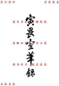寅畏室笔录-寅畏室主录-民国佛学书局刊本(复印本)