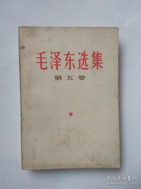毛泽东选集、第五卷