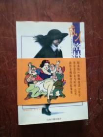 【成人格林童话  1版1 近全品