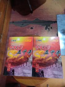 新编中国上下五千年 上下