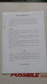 剧本    舞剧【金蝉塑与糖人宝】  附:这个夏天,我在天桥遇到了北平/舞剧【金蝉塑与糖人宝】 资料一份。