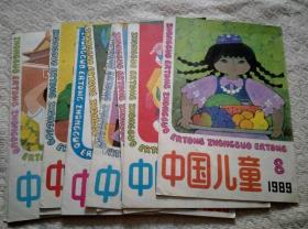 中国儿童 1989年1-12期 缺11期